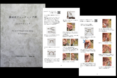 「横田流フィッティング術  25のテクニック」 新発売